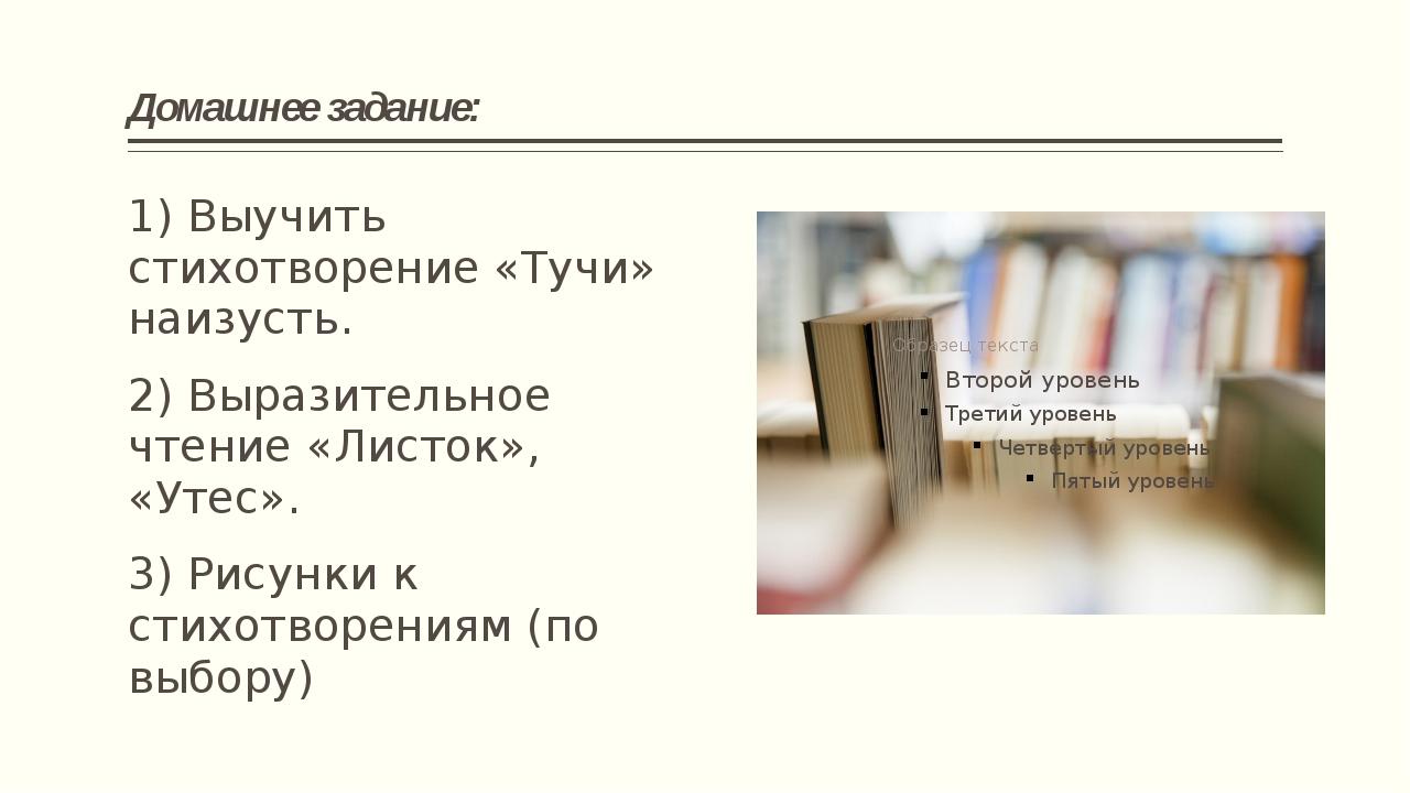 Домашнее задание: 1) Выучить стихотворение «Тучи» наизусть. 2) Выразительное...