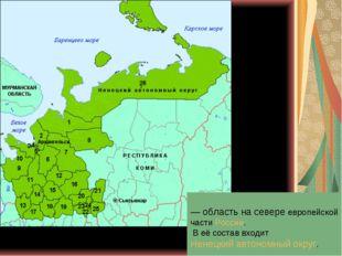 Арха́нгельская область — область на севере европейской части России. В её со