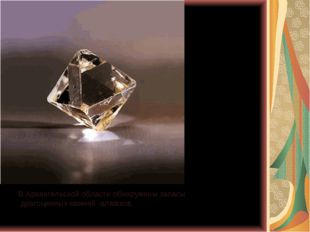 В Архангельской области обнаружены запасы драгоценных камней -алмазов.