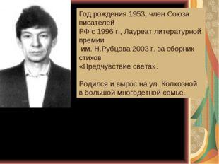 Год рождения 1953, член Союза писателей РФ с 1996 г., Лауреат литературной п
