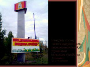Няндома -город железнодорожников, лесозаготовителей, тружеников сельского хоз