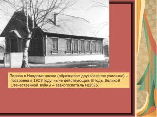 Первая в Няндоме школа (образцовое двухклассное училище) – построена в 1903 г