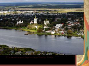 Старинный город Каргополь на берегу Онеги