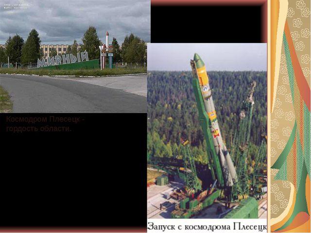Космодром Плесецк - гордость области.