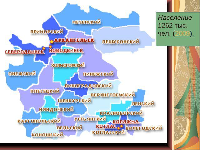 Население 1262тыс. чел. (2009).