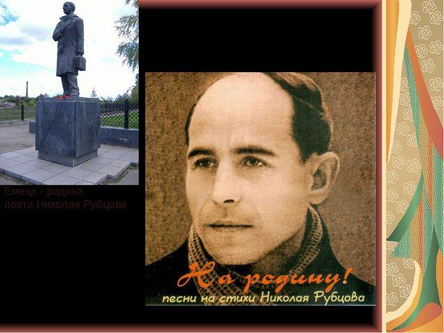 Емецк - родина поэта Николая Рубцова