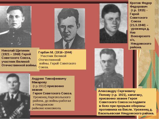 Николай Щетинин (1921 – 1968) Герой Советского Союза, участник Великой Отечес...