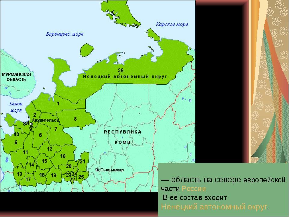 Арха́нгельская область — область на севере европейской части России. В её со...