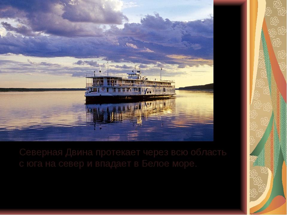 Северная Двина протекает через всю область с юга на север и впадает в Белое м...