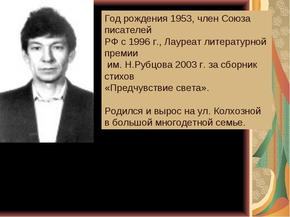 Год рождения 1953, член Союза писателей РФ с 1996 г., Лауреат литературной п...
