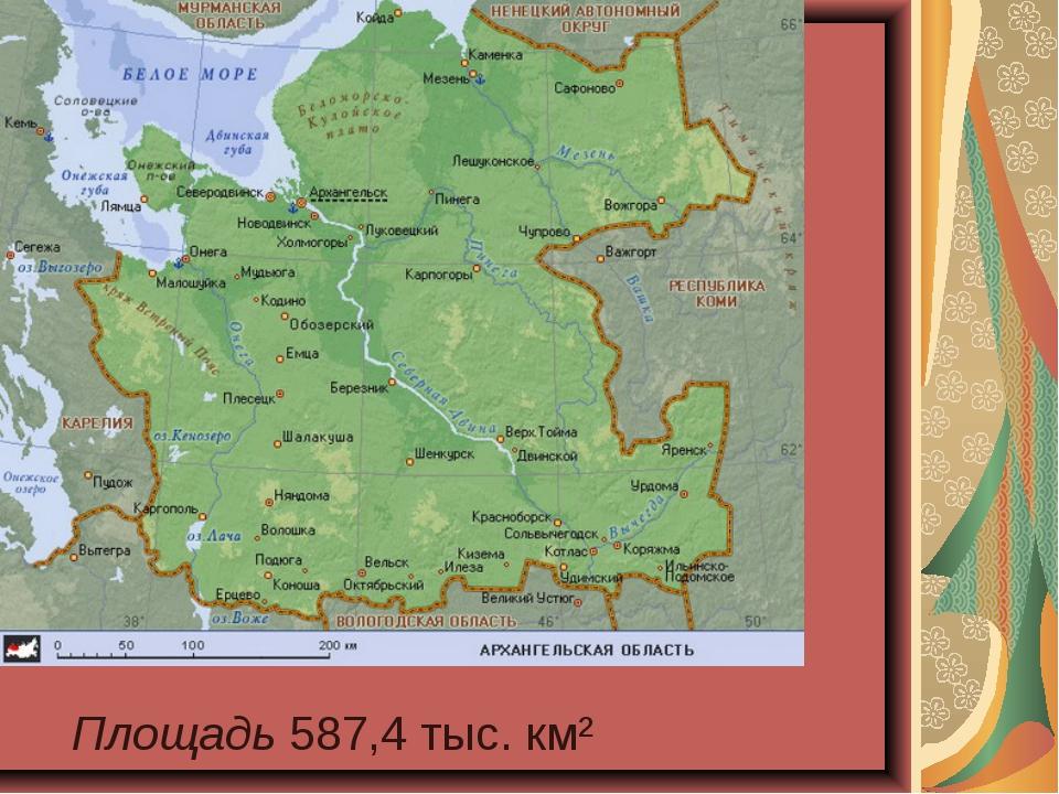 Площадь 587,4тыс. км²