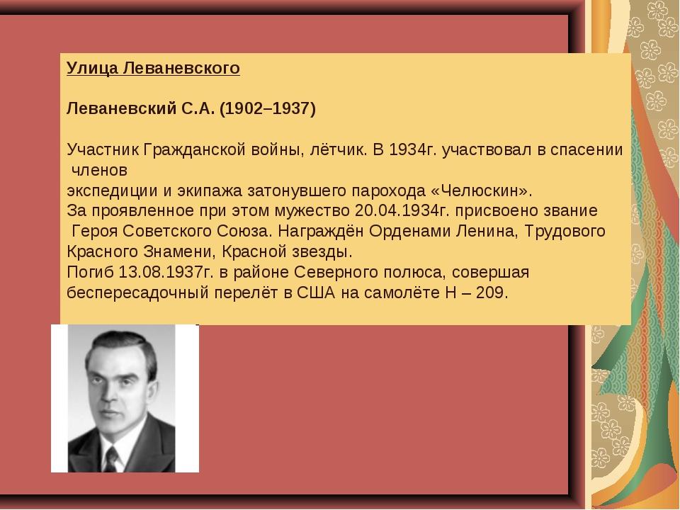 Улица Леваневского Леваневский С.А. (1902–1937) Участник Гражданской войны, л...