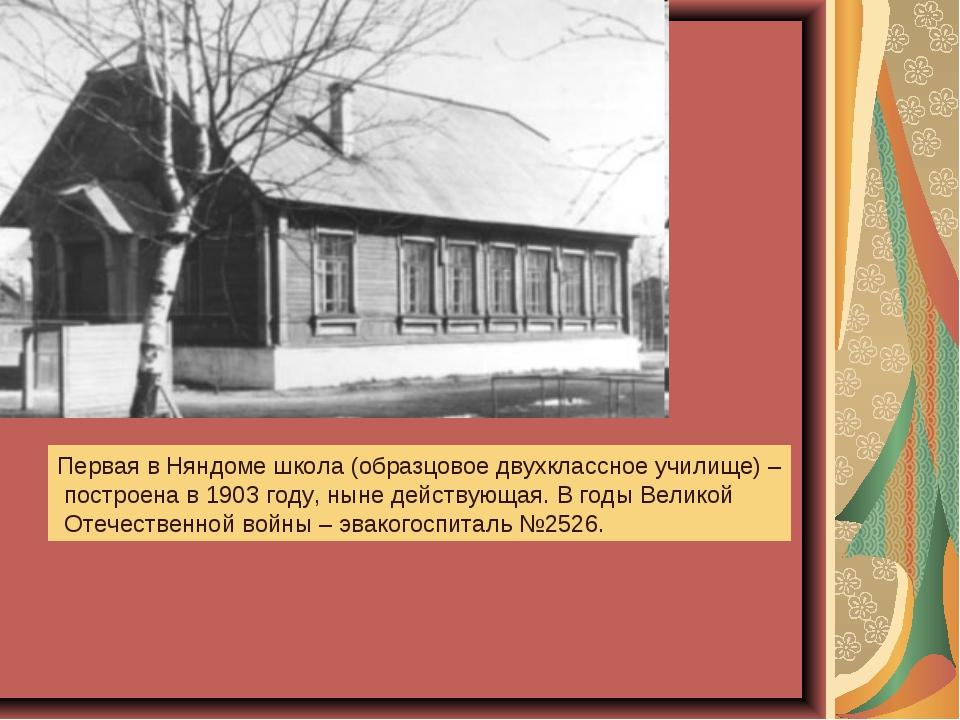 Первая в Няндоме школа (образцовое двухклассное училище) – построена в 1903 г...