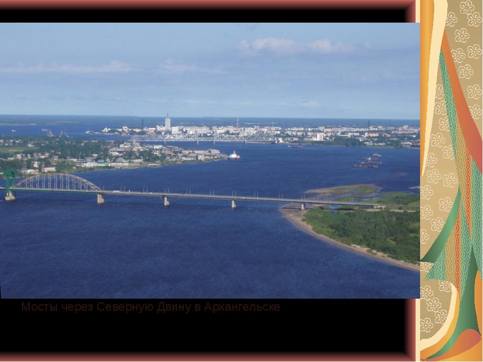 Мосты через Северную Двину в Архангельске
