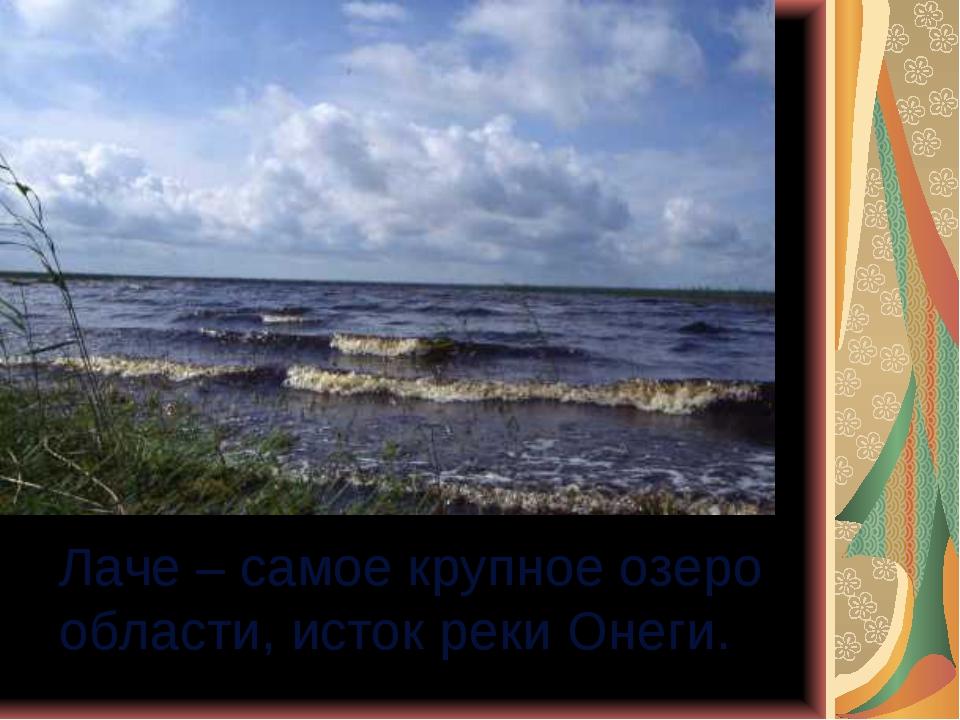 Лаче – самое крупное озеро области, исток реки Онеги.