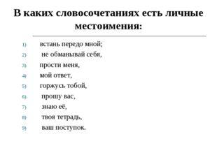 В каких словосочетаниях есть личные местоимения: встань передо мной; не обма