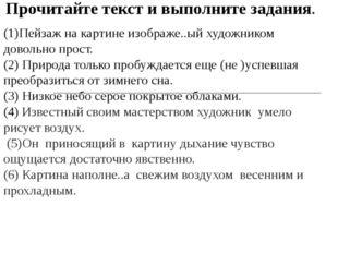Прочитайте текст и выполните задания. (1)Пейзаж на картине изображе..ый худо
