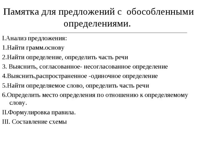 Памятка для предложений с обособленными определениями. I.Анализ предложения:...