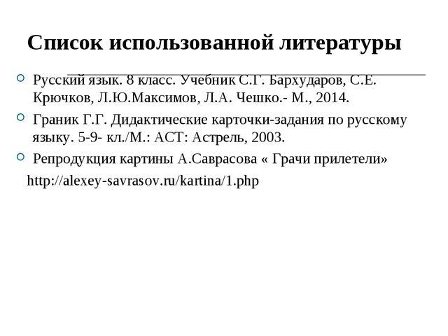Список использованной литературы Русский язык. 8 класс. Учебник С.Г. Бархудар...