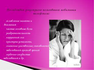 ослабление памяти и внимания частые головные боли раздражительность нарушения