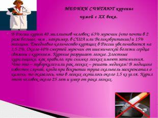 В России курит 40 миллионов человек: 63% мужчин (что почти в 2 раза больше, ч