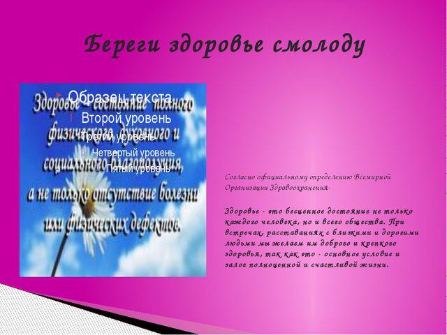 Согласно официальному определению Всемирной Организации Здравоохранения- Здор...