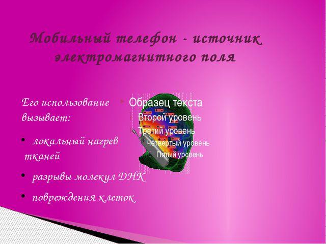Мобильный телефон - источник электромагнитного поля Его использование вызывае...