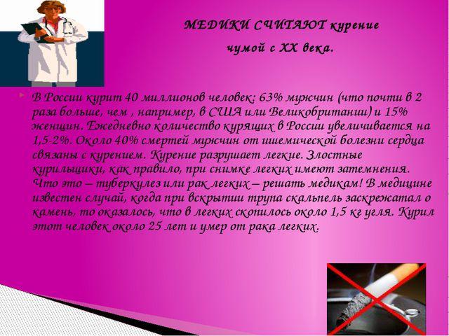 В России курит 40 миллионов человек: 63% мужчин (что почти в 2 раза больше, ч...