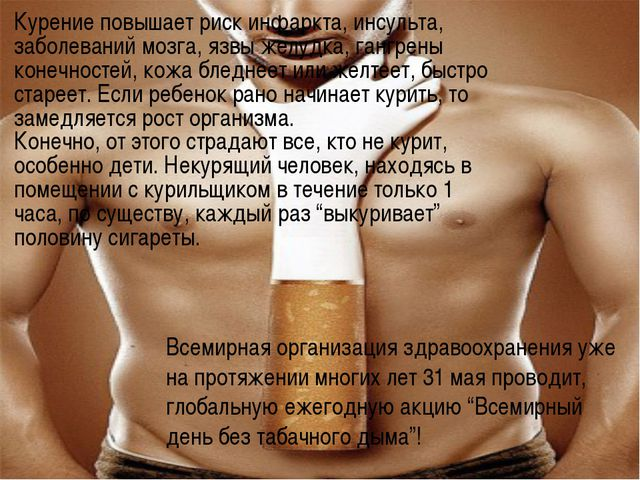 Курение повышает риск инфаркта, инсульта, заболеваний мозга, язвы желудка, г...