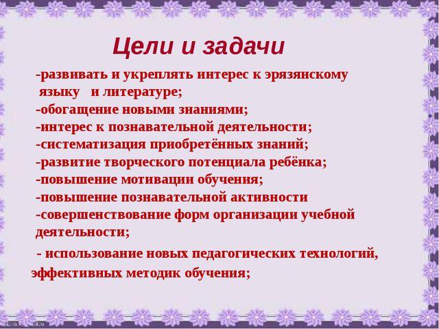-развивать и укреплять интерес к эрязянскому языку и литературе; -обогащение...