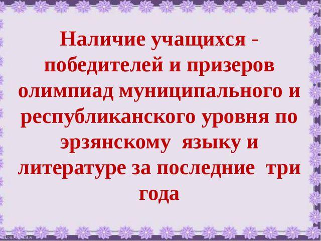 Наличие учащихся - победителей и призеров олимпиад муниципального и республи...