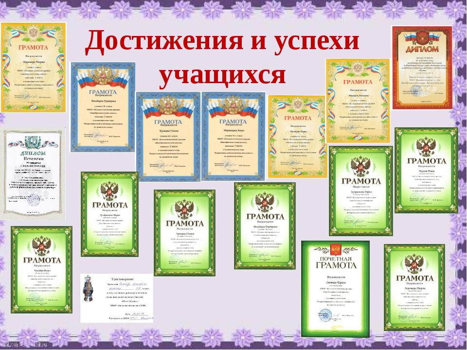 Достижения и успехи учащихся