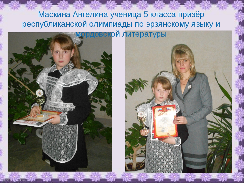 Маскина Ангелина ученица 5 класса призёр республиканской олимпиады по эрзянс...