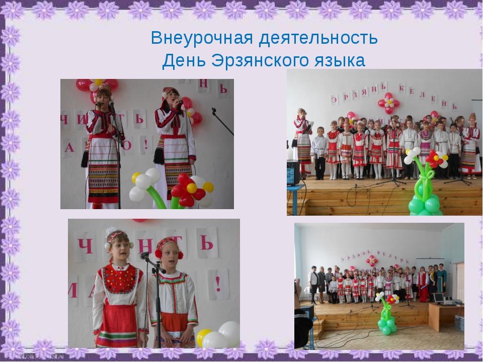 Внеурочная деятельность День Эрзянского языка