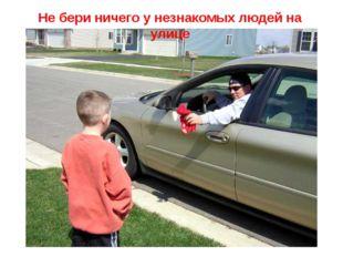 Не бери ничего у незнакомых людей на улице