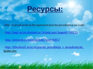 - http://vosvod-nord.ru/bezopastnost/pravila-povedeniya-na-vode/ - http://ka
