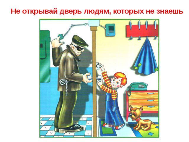 Не открывай дверь людям, которых не знаешь