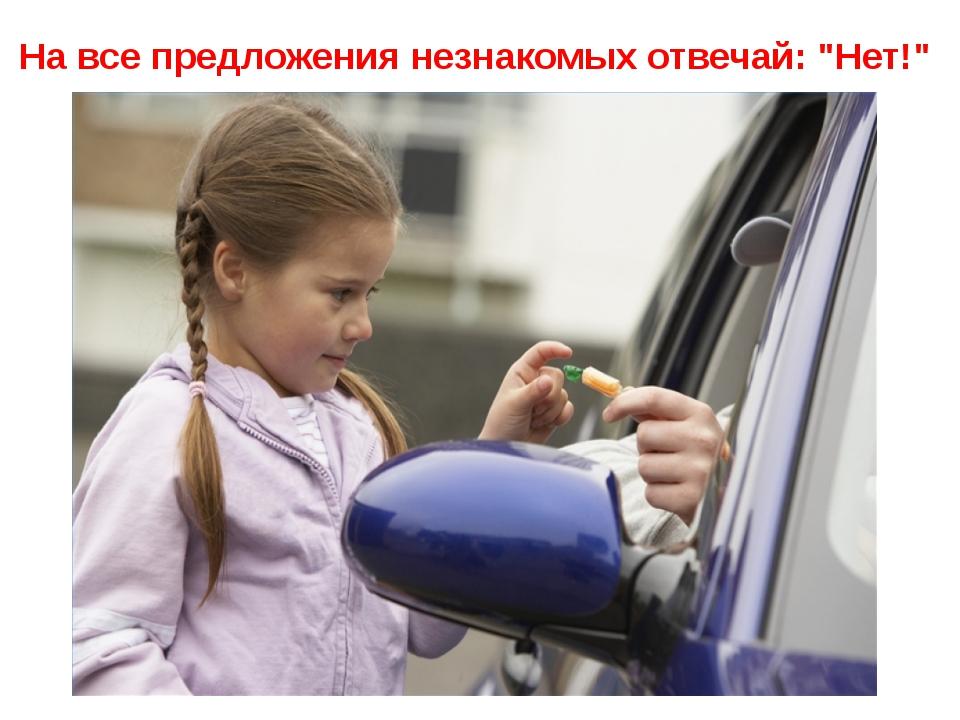 """На все предложения незнакомых отвечай: """"Нет!"""""""