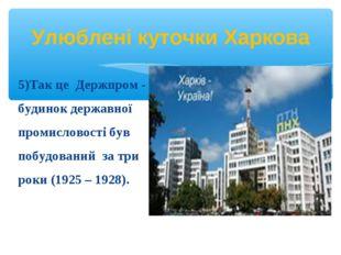 5)Так це Держпром - будинок державної промисловості був побудований за три ро