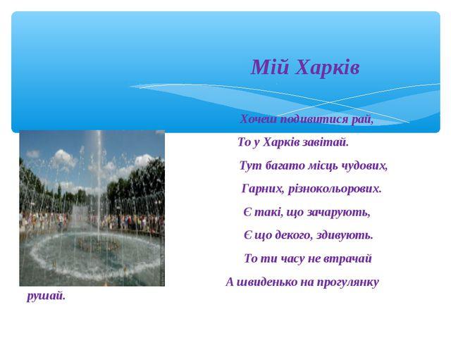 Мій Харків Хочеш подивитися рай, То у Харків завітай. Тут багато місць чудов...