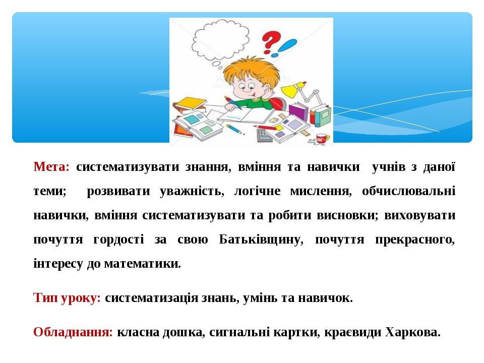 Мета: систематизувати знання, вміння та навички учнів з даної теми; розвивати...