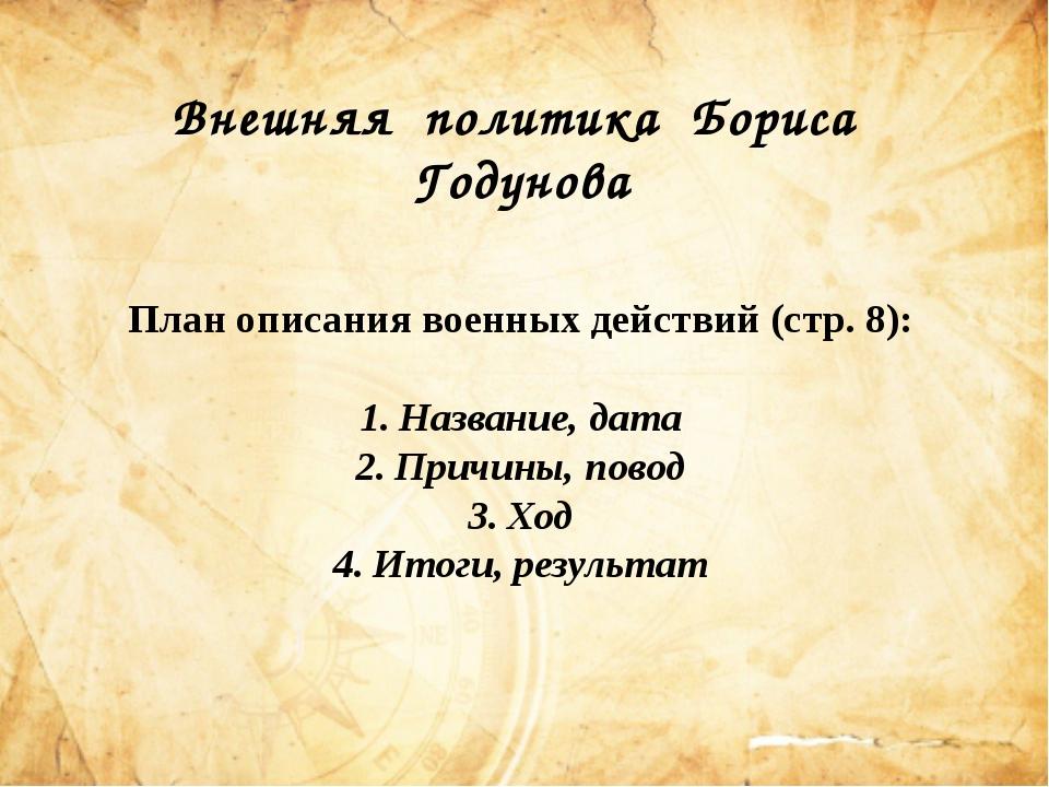 Внешняя политика Бориса Годунова План описания военных действий (стр. 8): Наз...