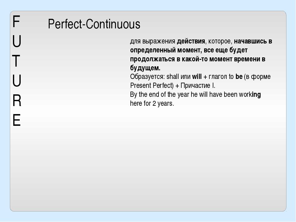 F U T U R E Perfect-Continuous для выражения действия, которое, начавшись в о...