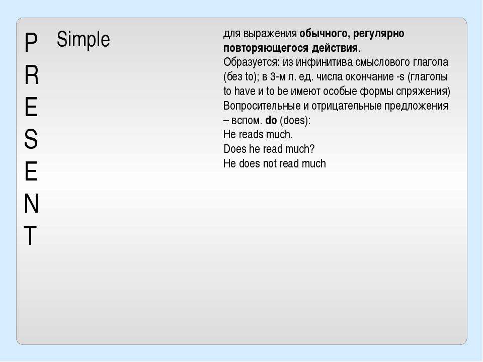 P R E S E N T Simple для выражения обычного, регулярно повторяющегося действи...