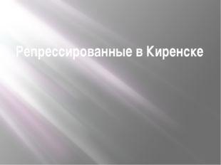 Репрессированные в Киренске