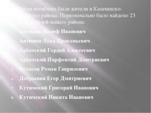 Среди погибших были жители и Казачинско-Ленского района. Первоначально было н