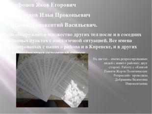 21. Сафонов Яков Егорович 22. Третьяков Илья Прокопьевич 23. Щапов Иннокентий