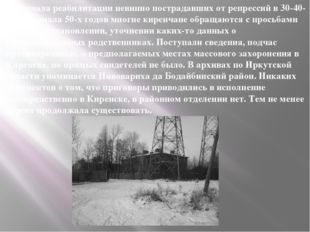 - С начала реабилитации невинно пострадавших от репрессий в 30-40-е и до нача