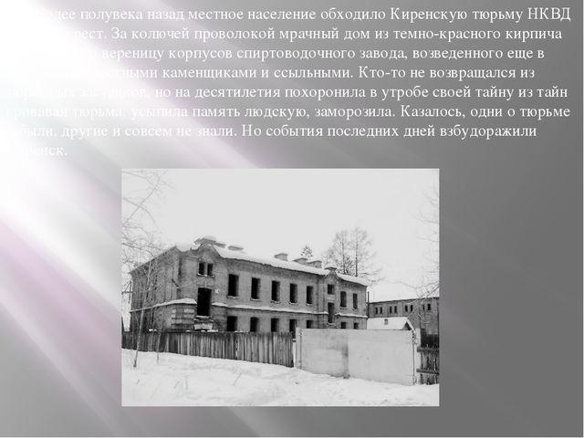 Более полувека назад местное население обходило Киренскую тюрьму НКВД далеко...