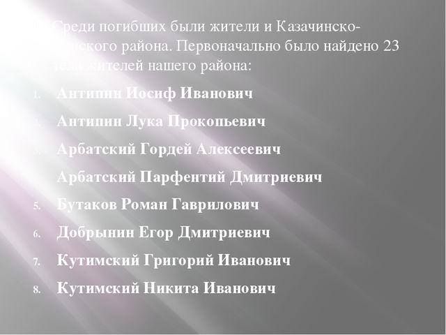 Среди погибших были жители и Казачинско-Ленского района. Первоначально было н...
